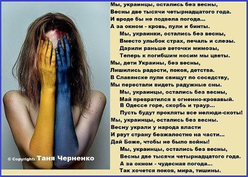 Мы украинцы