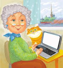 бабуля за компьютером