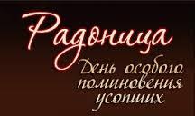 радоница1