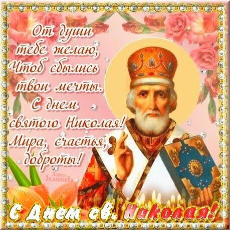 Поздравления с дн.св.николая