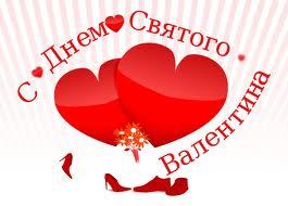 images С днем святого валентина
