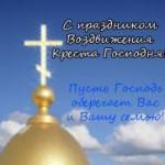 prazdnik-vozdvizheniya-kresta